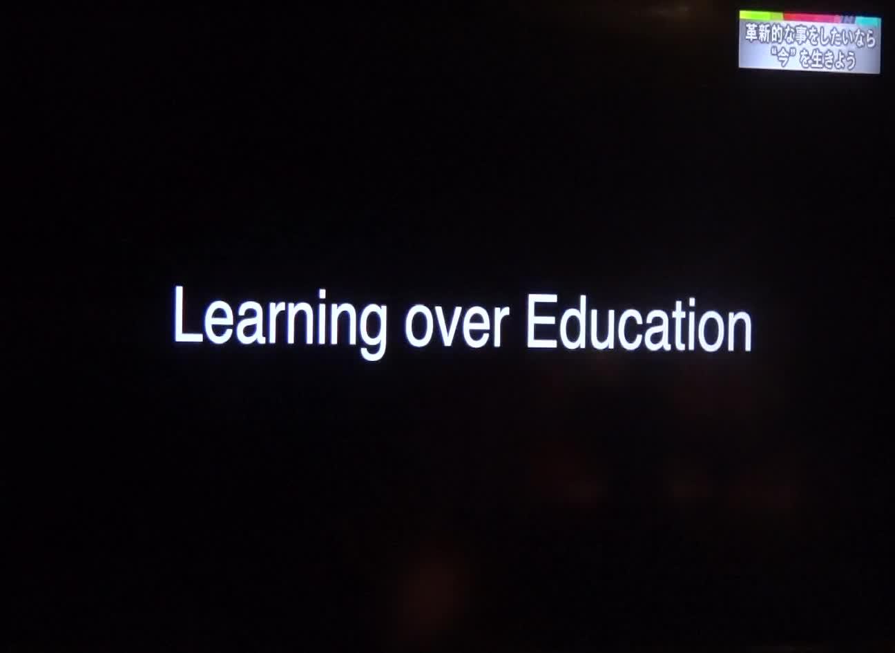 「誰かに教わるのが教育 自分から求めるのが学びです」 スーパープレゼンテーション 2015 02 25