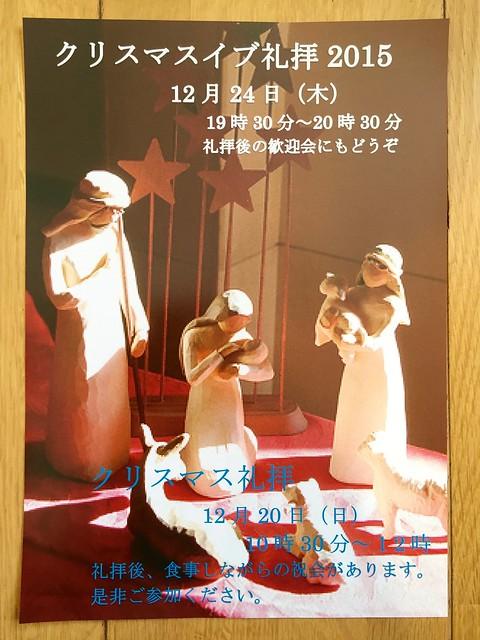 クリスマス礼拝とイブ礼拝のご案内表