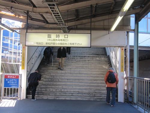 中山競馬場に行くまでの船橋法典駅のホーム