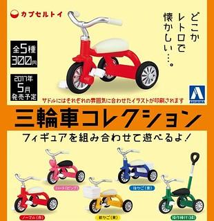 青島文化教材社 –「三輪車集合」逗趣轉蛋作品續推!三輪車コレクション