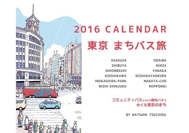 【2016年版・壁掛カレンダー】東京まちバス旅