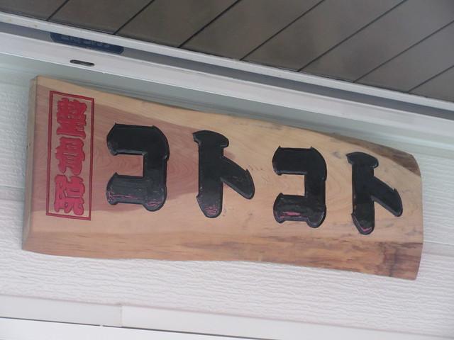 整骨院コトコト(練馬)