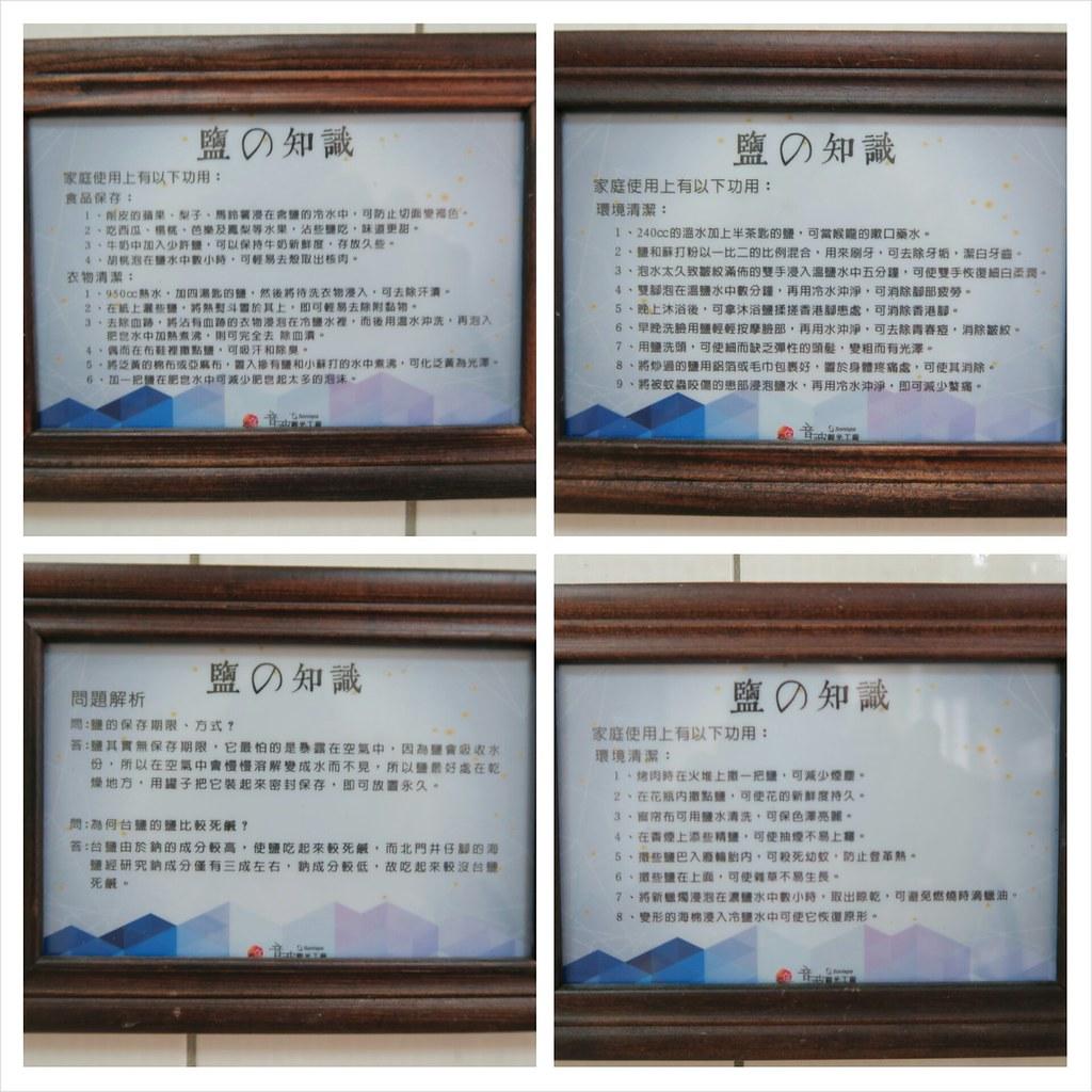 台南市安南區音波觀光工廠 (74)