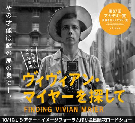 ■ヴィヴィアン・マイヤーを探して■シアター・イメージ・フォーラム