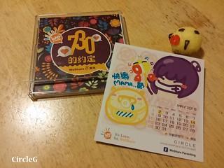 CIRCLEG WESHARE 2016 月曆 插畫 友禮盒 (6)