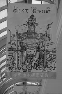'Shin-Sekai' area, Osaka on OCT 31, 2015 (2)