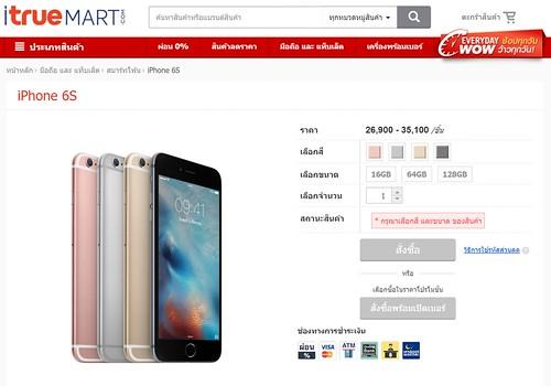 itruemart iPhone 6s