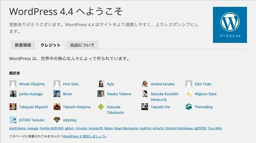 WordPress 4.4 日本語版