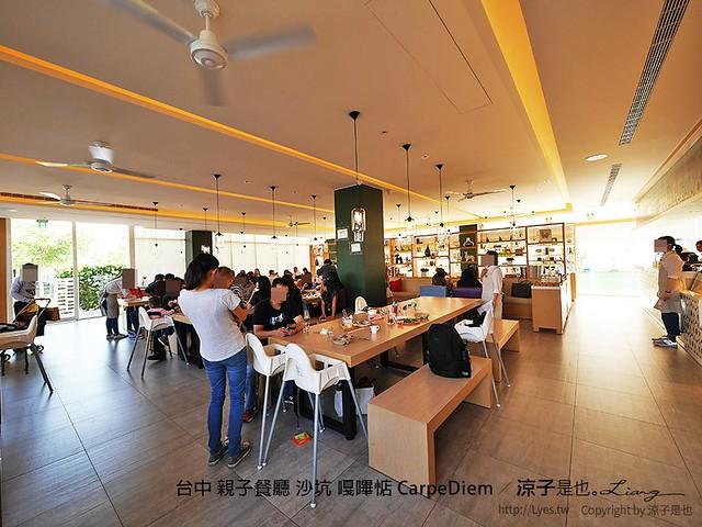 台中 親子餐廳 沙坑 嘎嗶惦 CarpeDiem 37