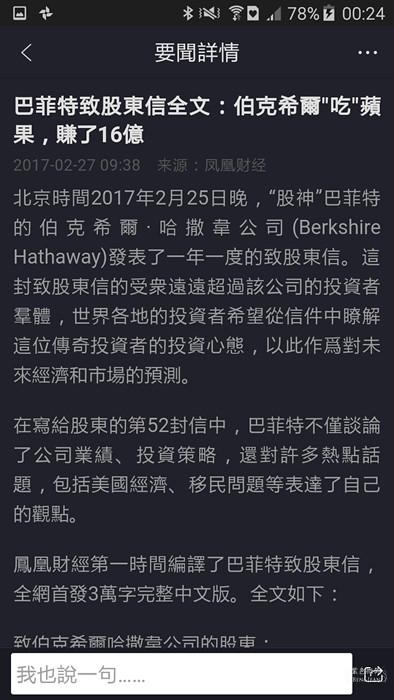Screenshot_2017-02-28-00-24-46