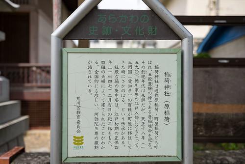Harainari-jinjya