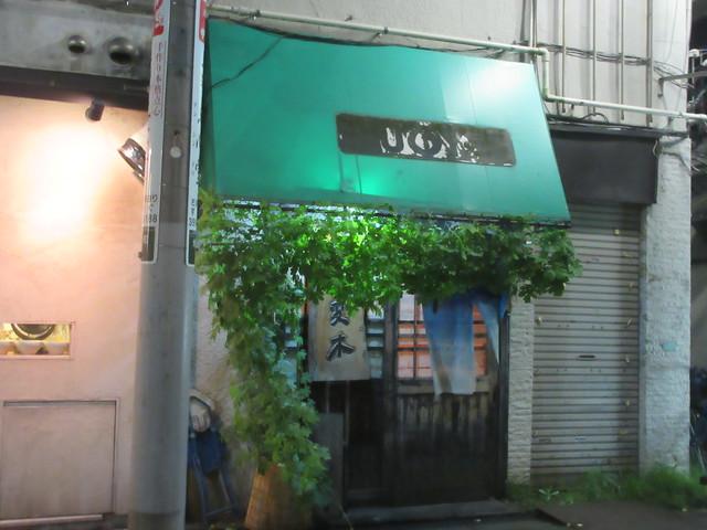 唐変木(江古田)