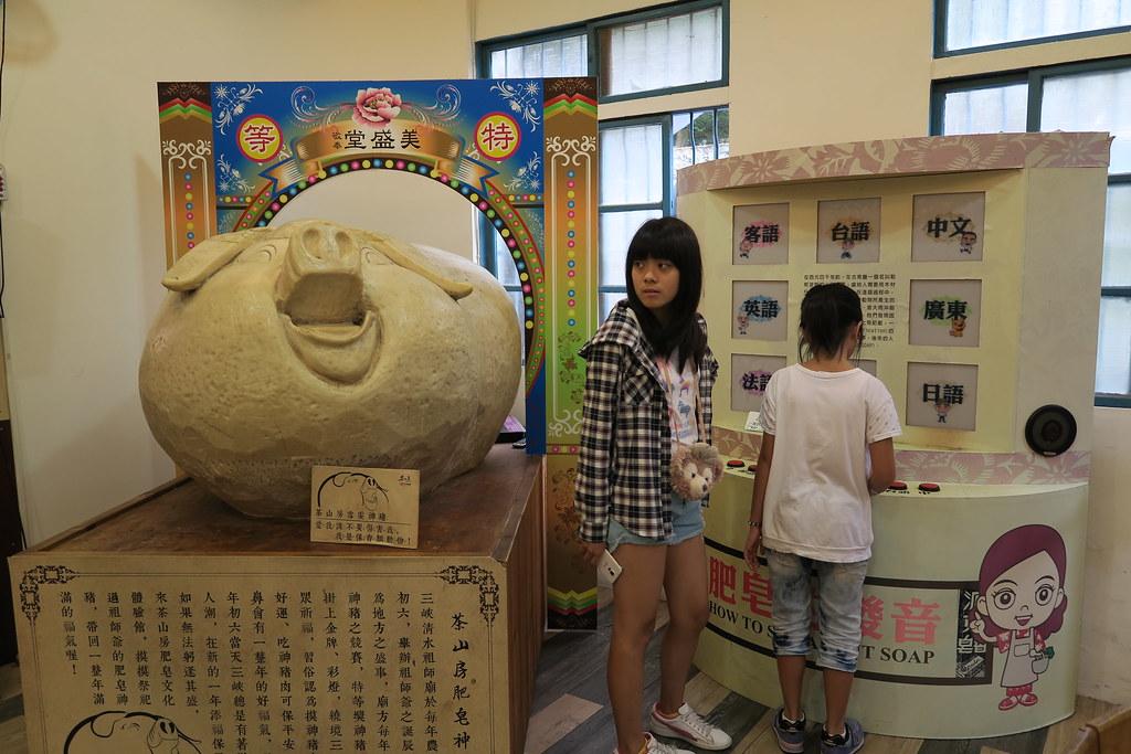 新北勢三峽區茶山房肥皂文化體驗館 (13)