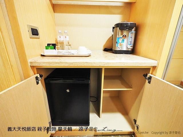 義大天悅飯店 親子設施 摩天輪 28