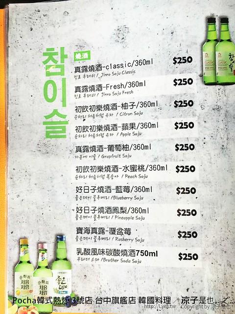 Pocha韓式熱炒 3號店 台中旗艦店 韓國料理 14