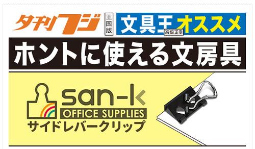 夕刊フジ隔週連載「ホントに使える文房具」8月24日(月) 発売です!