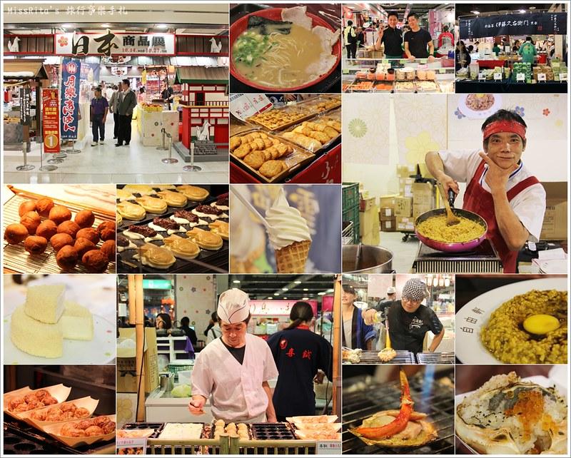 2015新光三越活動 新光三越台中中港 2015日本商品展 新光三越日本商品展 日本美食展 2015新光三越日本美食 2015日本商品展時間 第五回日本商品展0