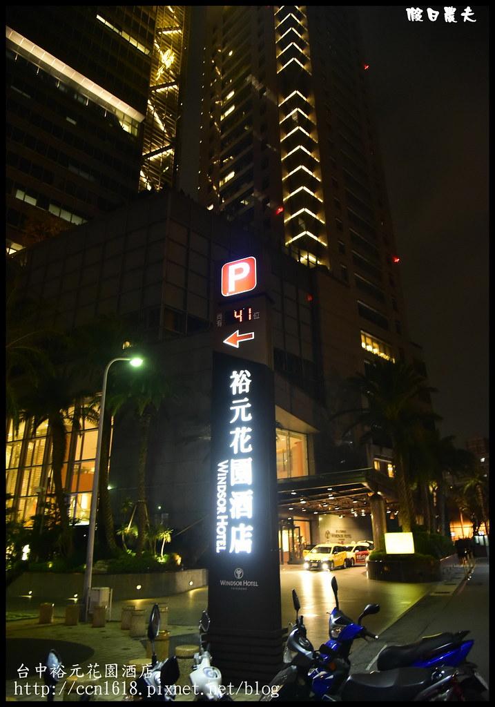 台中裕元花園酒店_DSC1914