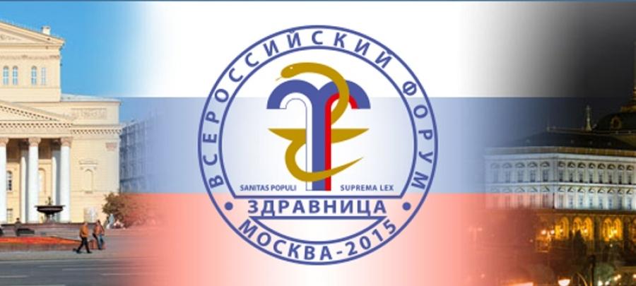 XV Всероссийский форум «Здравница-2015» пройдет в Москве