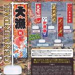 日本獨特的文化立體化!1/12 比例旗幟轉蛋 THE NOBORI のぼり