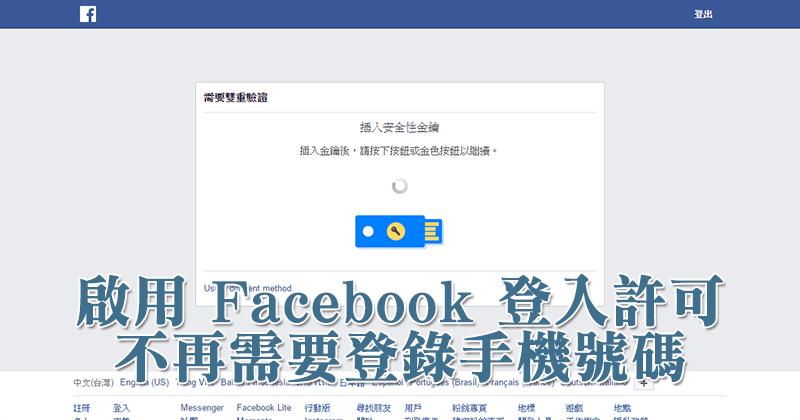 啟動 Facebook 登入許可不再需要登錄個人行動電話,開始支援安全金鑰登入
