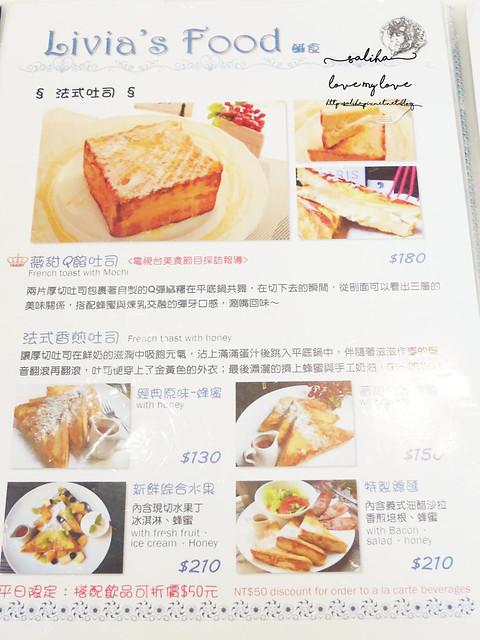新店碧潭水岸風景區餐廳美食推薦薇甜menu菜單 (3)