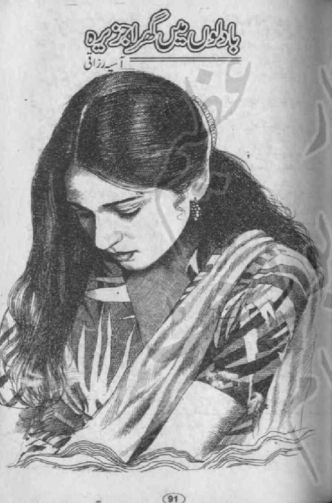 Badiloon Mai Gira Jazira Complete Novel By Asia Razaqi