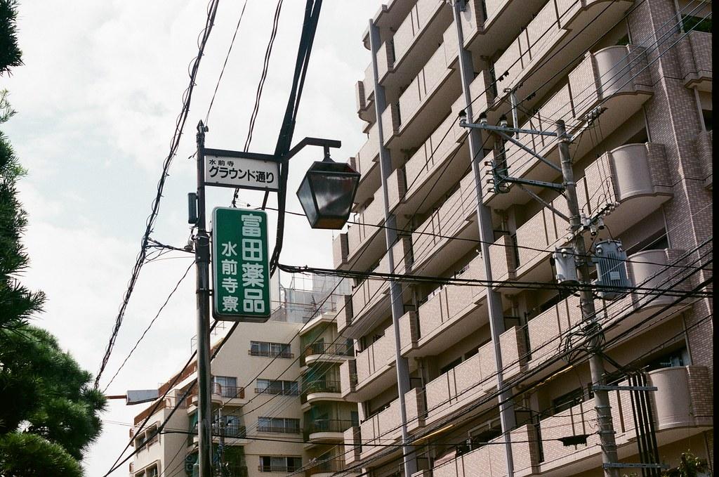 水前寺公園 熊本 Kumamoto 2015/09/06 路上的景色,順便紀錄地點。  Nikon FM2 / 50mm AGFA VISTAPlus ISO400 Photo by Toomore