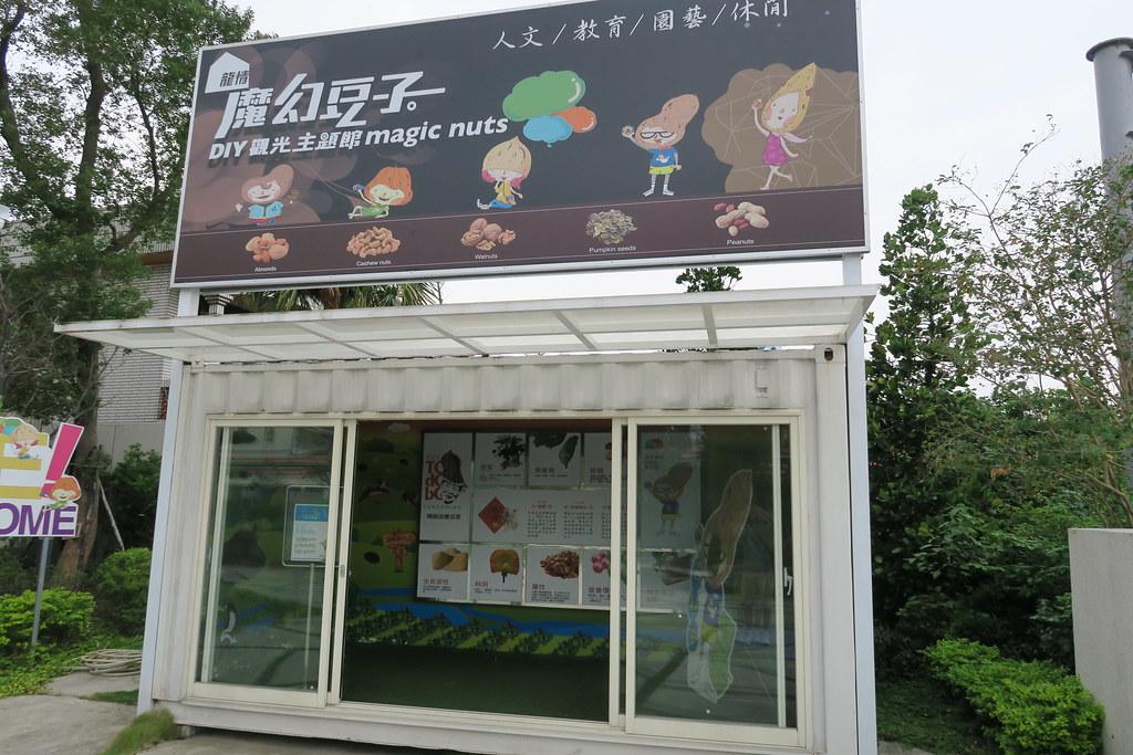 桃園市大溪區魔幻豆子主題館 (3)
