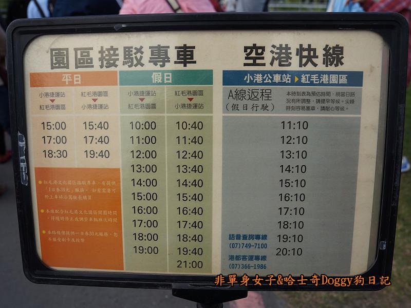 台鐵郵輪日南車站&高雄紅毛港19