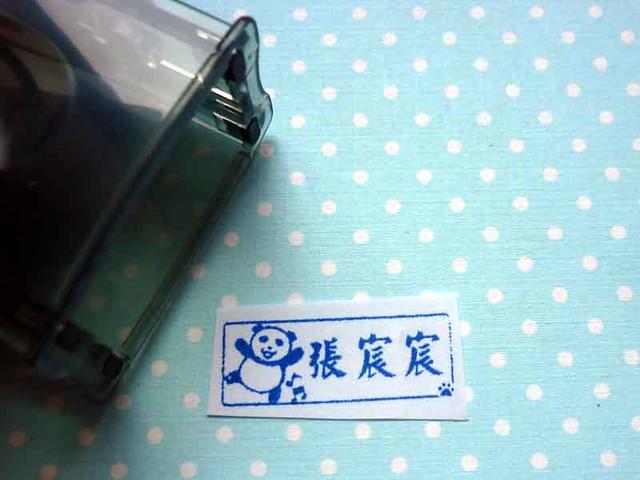 1040928-s841-熊貓張宸宸Q版姓名章, Panasonic DMC-FS7