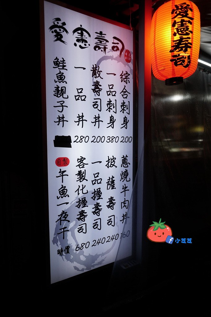 東區路邊攤 愛憲壽司