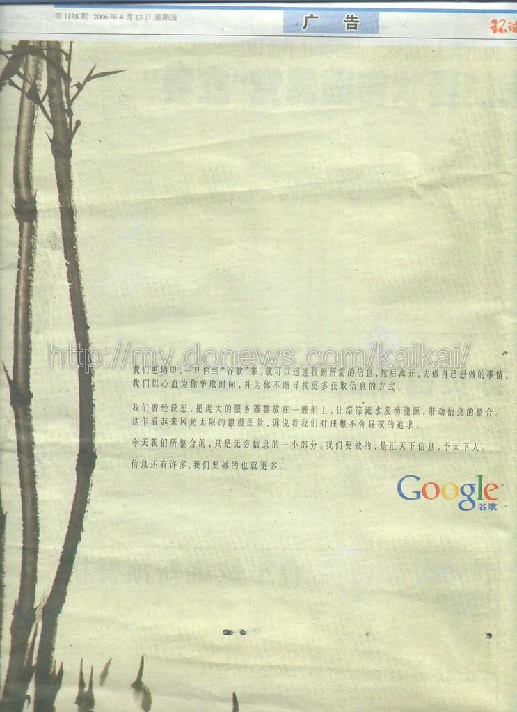 google_ad2