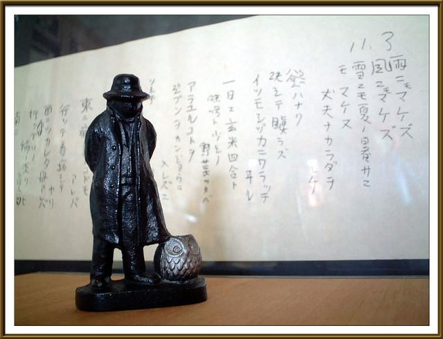 雨ニモマケズ SUCCUMB NOT TO THE RAIN - 宮沢賢治 Miyazawa Kenji (08/27/1896 - 09/21/1933)