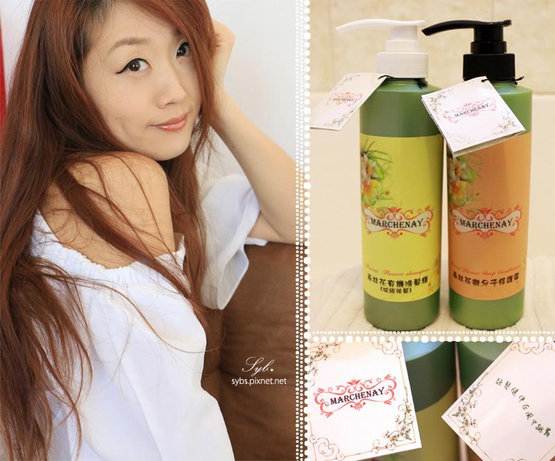 芭玖娜MARCHENAY洗髮精修護霜潤絲護髮頭髮保養