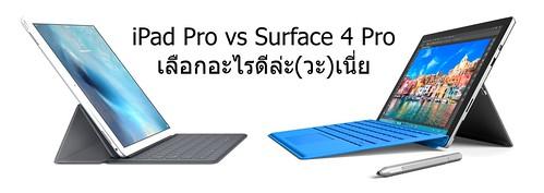 iPad Pro vs Surface 4 Pro