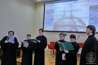Дни православной книги 160