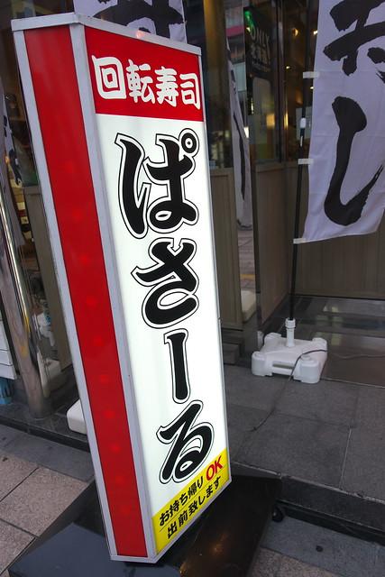 ぱさーる 2回目_01