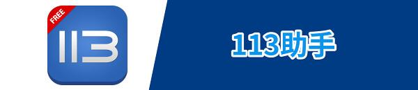 小資專區 icon-113助手