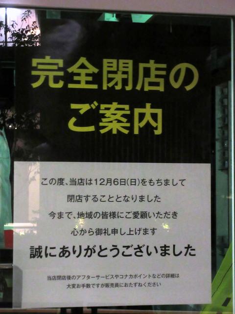 コナカ江古田店(江古田)