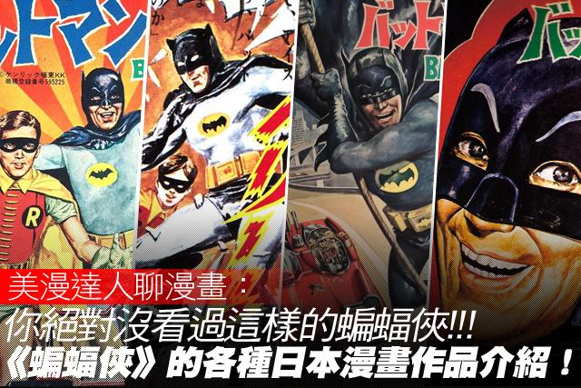 你絕對沒看過這樣的蝙蝠俠!!!《蝙蝠俠》的各種日本漫畫作品介紹!