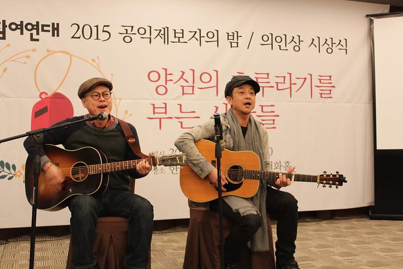 20151218_공익제보자의 밤 & 의인상 시상식_축하공연(가수 이정열, 손병휘씨)