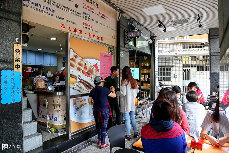可蜜達Comida炭烤吐司【台北中山早餐】可蜜達Comida炭烤吐司,台北中山區最好吃的碳烤土司店