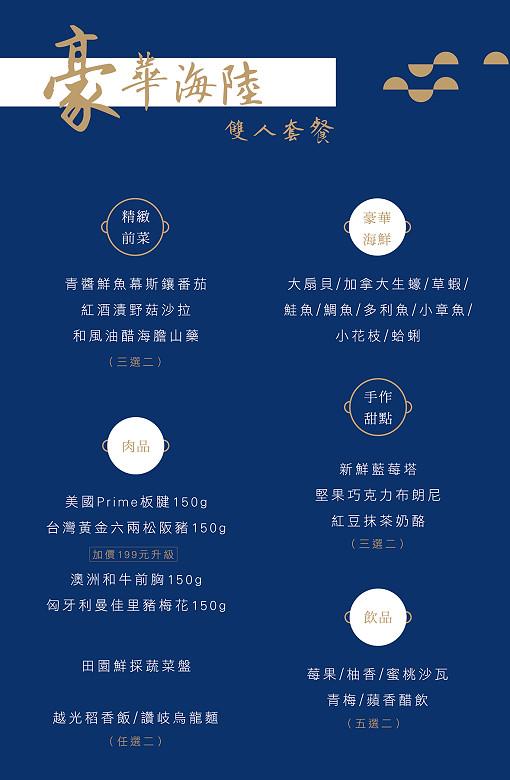 春花秋實鍋物菜單menu價位11