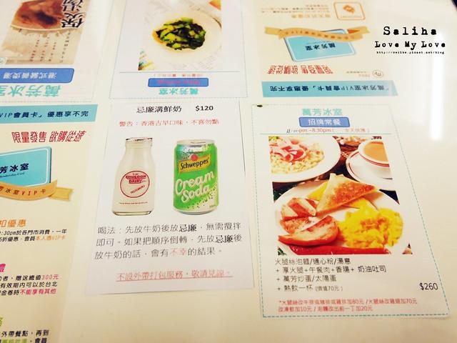 台北香港茶餐廳推薦萬芳冰室 (9)