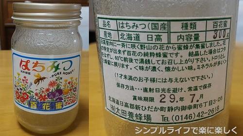 ふるさと納税(北海道新ひだか町)、百花蜜