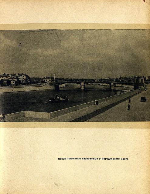 Генеральный план реконструкции города Москвы. Постановления и материалы. 1936_082