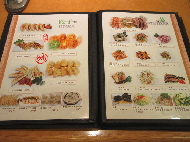 土鍋・餃子(練馬)