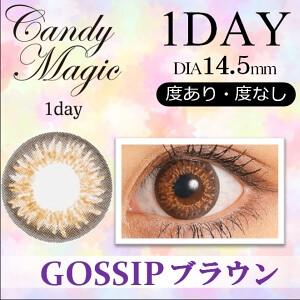 candymagic_1day_gossipbrown