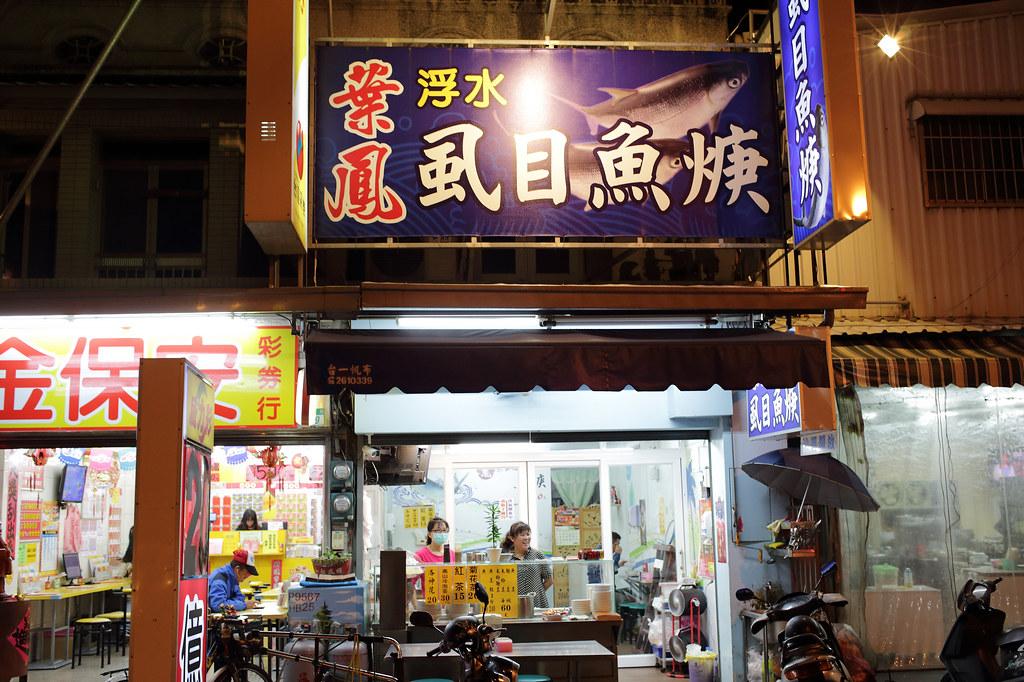 20151206-2台南葉鳳浮水魚羹 (2)